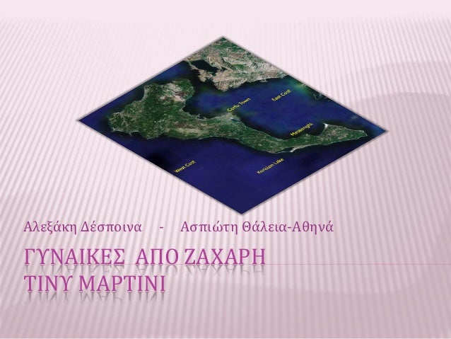 ΓΥΝΑΙΚΕΣ ΑΠΟ ΖΑΧΑΡΗΤΙΝΥ ΜΑΡΤΙΝΙΑλεξάκη Δέσποινα - Ασπιώτη Θάλεια-Αθηνά