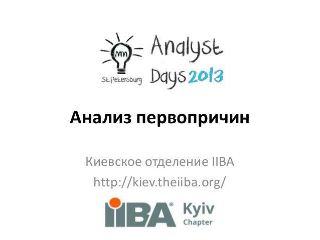 Анализ первопричинКиевское отделение IIBAhttp://kiev.theiiba.org/