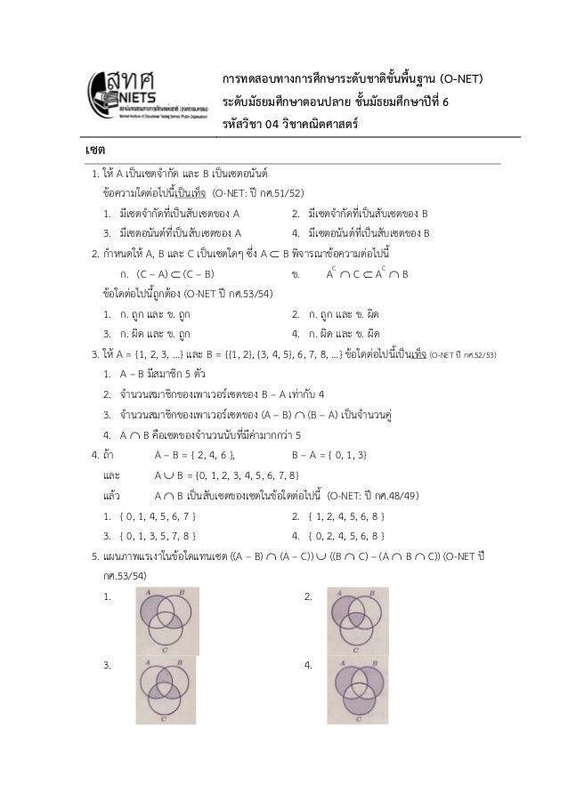 การทดสอบทางการศึกษาระดับชาติขั้นพื้นฐาน (O-NET)ระดับมัธยมศึกษาตอนปลาย ชั้นมัธยมศึกษาปีที่ 6รหัสวิชา 04 วิชาคณิตศาสตร์เซต1....