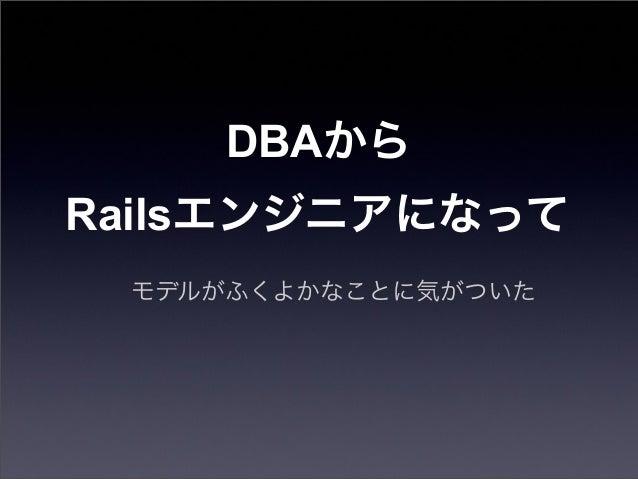 DBAからRailsエンジニアになってモデルがふくよかなことに気がついた