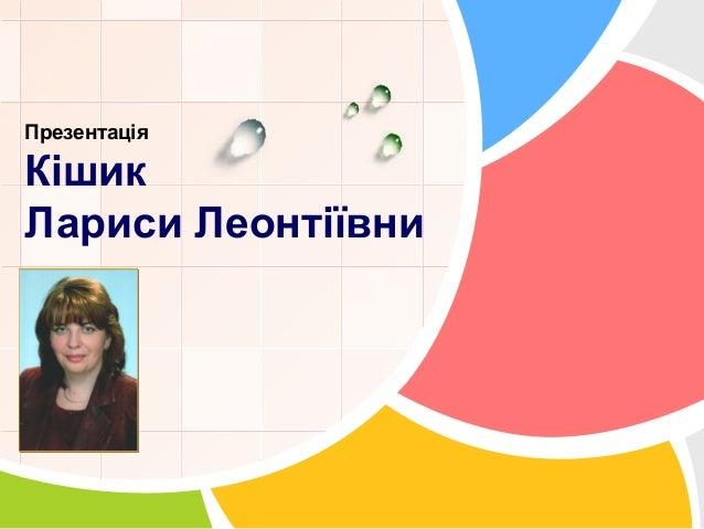 L/O/G/OПрезентаціяКішикЛариси Леонтіївни