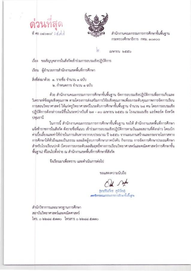 รายชื่อครูผูเขารวมการอบรมเชิงปฏิบัติการเก็บและวิเคราะหขอมูลเชิงคุณภาพวันที่ 27 – 30 เมษายน 2556ณ โรงแรมเอเชีย แอรพอร...