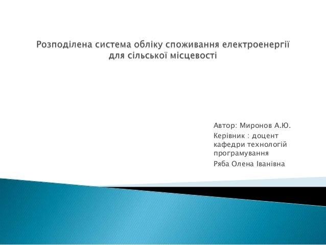 Автор: Миронов А.Ю.Керівник : доценткафедри технологійпрограмуванняРяба Олена Іванівна