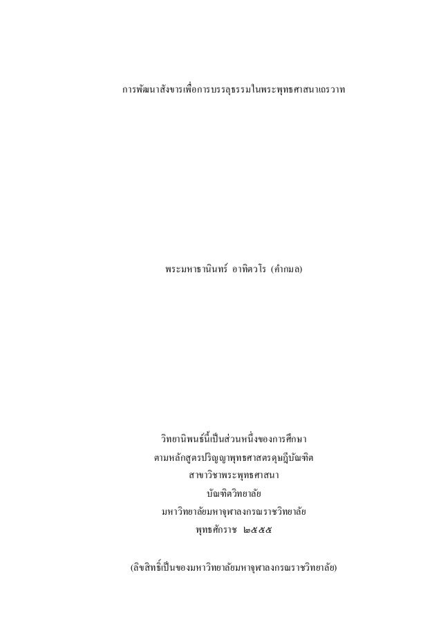 a dissertation submitted in partial. fulfilment of the requirements Rice university analysis on the assignment landscape of 3-sat problems by xiaoxu wang a thesis submitted in partial fulfillment of the requirements for the degree.