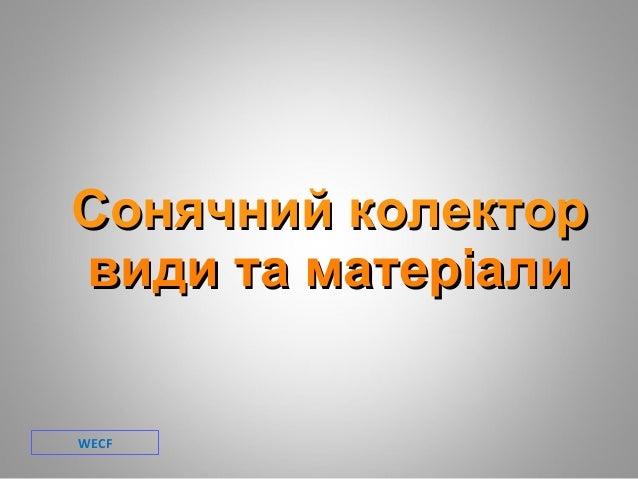 Сонячний колекторСонячний колекторвиди та матеріаливиди та матеріалиWECF
