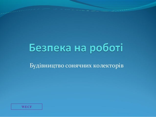 Будівництво сонячних колекторівWECF