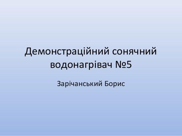Демонстраційний сонячнийводонагрівач №5Зарічанський Борис