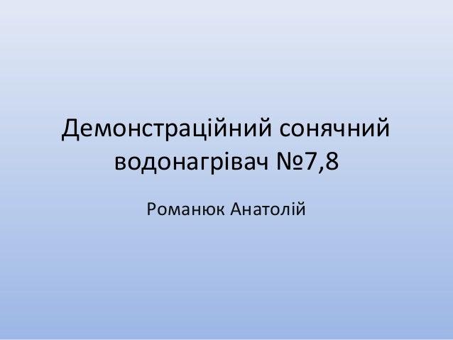 Демонстраційний сонячнийводонагрівач №7,8Романюк Анатолій