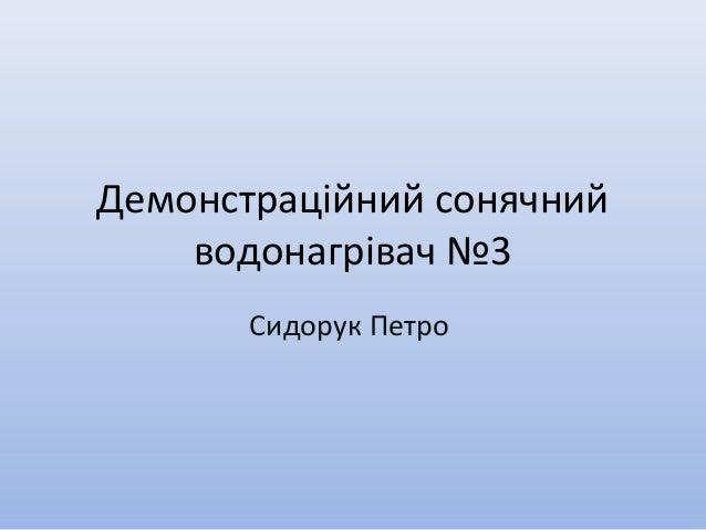 Демонстраційний сонячнийводонагрівач №3Сидорук Петро
