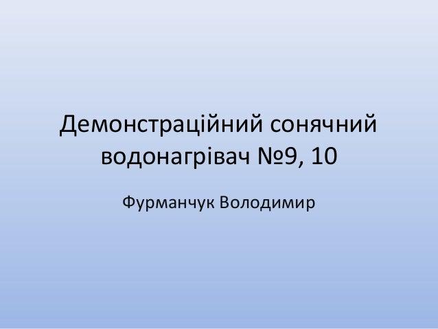 Демонстраційний сонячнийводонагрівач №9, 10Фурманчук Володимир