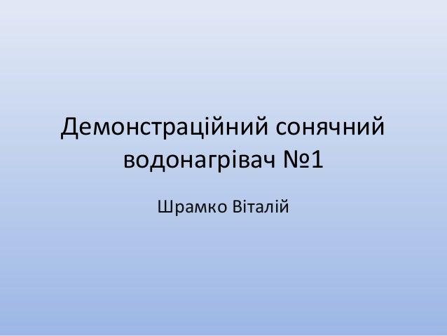 Демонстраційний сонячнийводонагрівач №1Шрамко Віталій