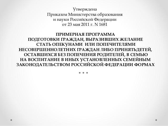 УтвержденаПриказом Министерства образованияи науки Российской Федерацииот 23 мая 2011 г. N 1681ПРИМЕРНАЯ ПРОГРАММАПОДГОТО...