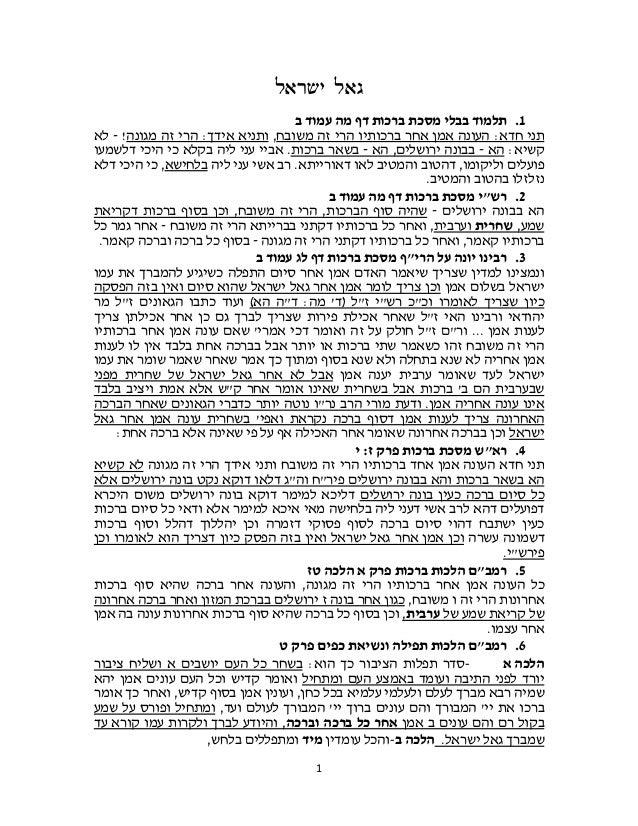 1גאלישראל1.תלמודבבלימסכתברכותדףמהעמודבתניחדא:העונהאמןאחרברכותיוהריזהמשובח,ותניאאי...