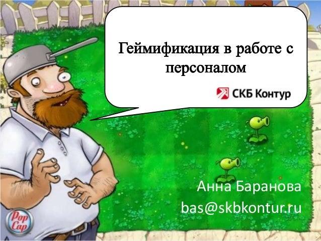 Анна Барановаbas@skbkontur.ru