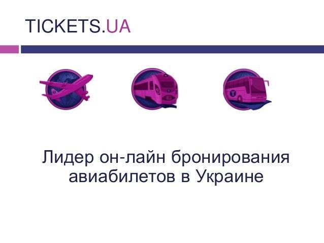 TICKETS.UAЛидер он-лайн бронированияавиабилетов в Украине