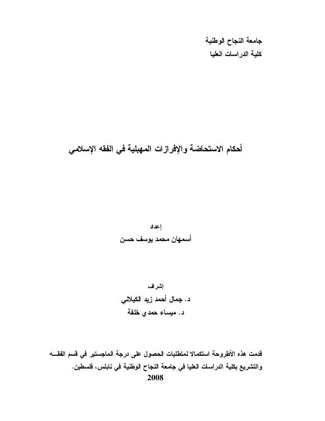 أحكام الاستحاضة والإفرازات المهبلية في الفقه الإسلامي หน งส อ