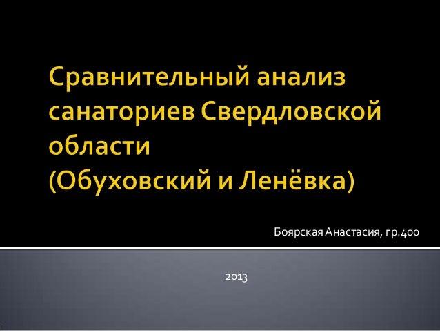 БоярскаяАнастасия, гр.4002013