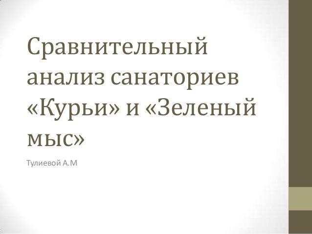 Сравнительныйанализ санаториев«Курьи» и «Зеленыймыс»Тулиевой А.М