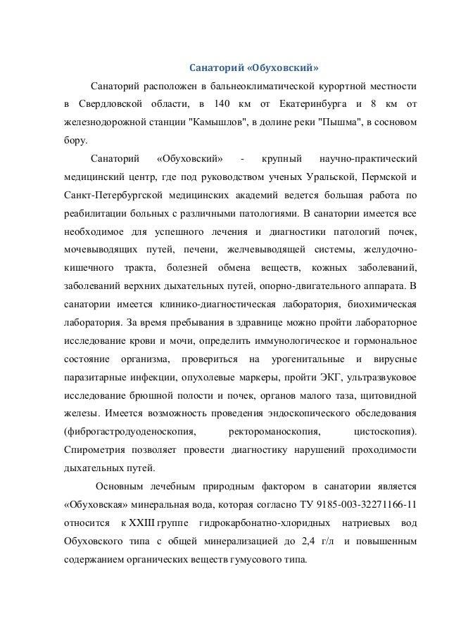 Санаторий «Обуховский»Санаторий расположен в бальнеоклиматической курортной местностив Свердловской области, в 140 км от Е...