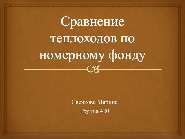 Свечкова МаринаГруппа 400