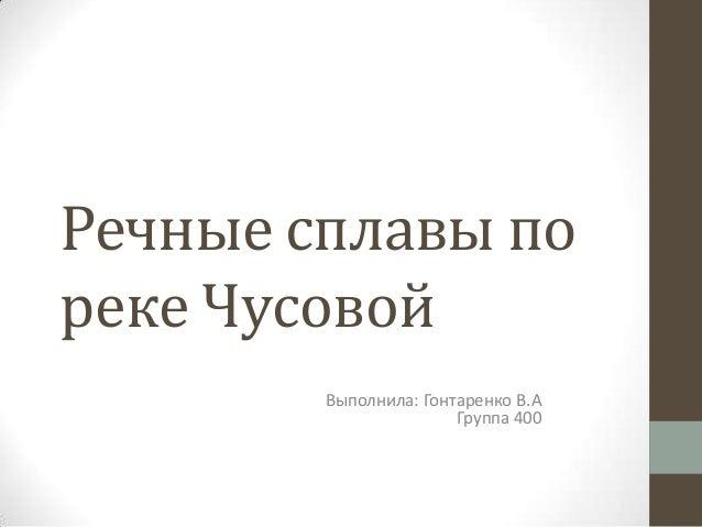 Речные сплавы пореке ЧусовойВыполнила: Гонтаренко В.АГруппа 400