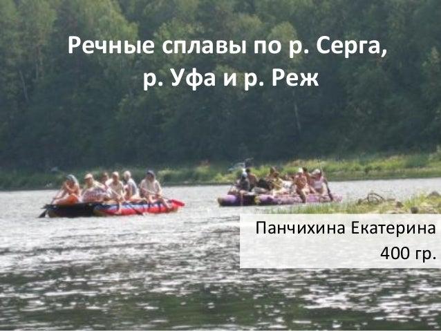 Речные сплавы по р. Серга,р. Уфа и р. РежПанчихина Екатерина400 гр.
