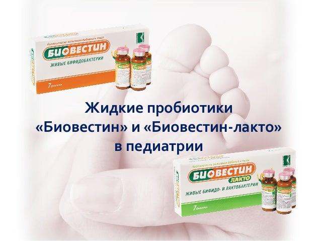 Жидкие пробиотики какие лучше