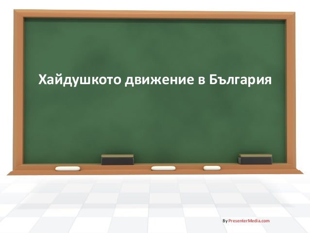 By PresenterMedia.comХайдушкото движение в България