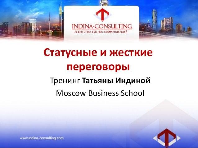 Статусные и жесткиепереговорыТренинг Татьяны ИндинойMoscow Business School