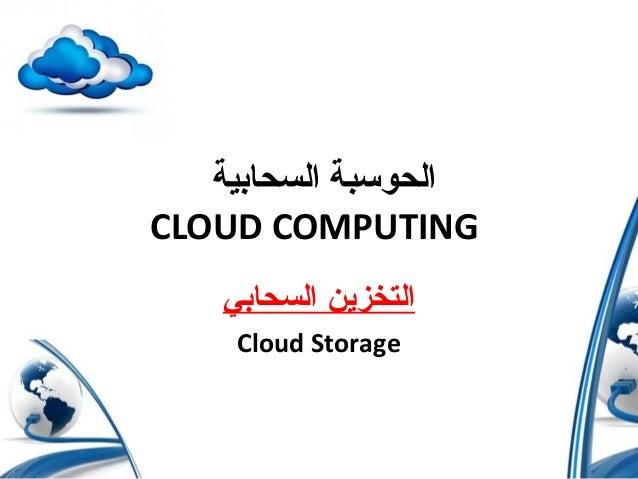 السحابية الحوسبةCLOUD COMPUTINGالسحابي التخزينCloud Storage