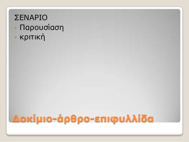 Δνθίκην-άξζξν-επηθπιιίδαΕΝΑΡΙΟ Παποςζίαζη κπιηική