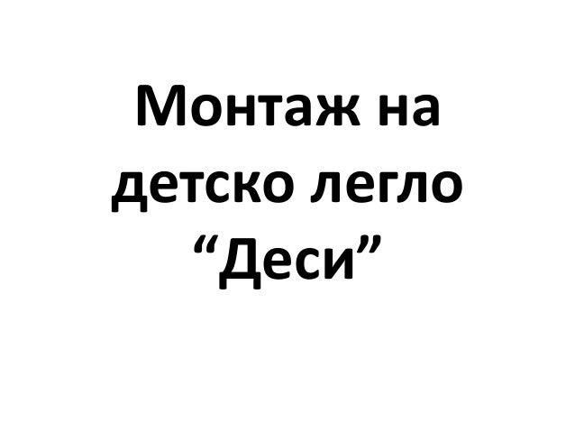 """Монтаж надетско легло""""Деси"""""""