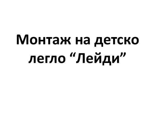 """Монтаж на детсколегло """"Лейди"""""""