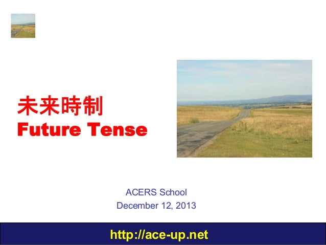 未来時制  Future Tense  ACERS School December 12, 2013  http://ace-up.net