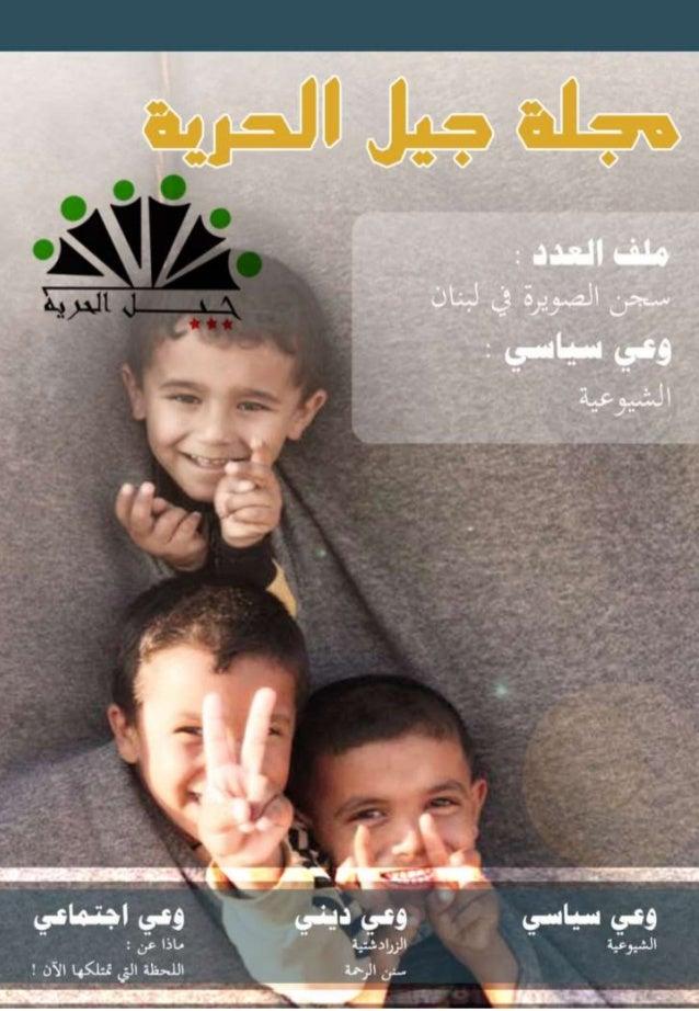 حزيران العدد السادس من مجلة جيل الحرية