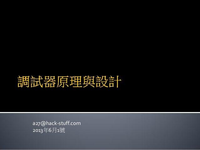 a27@hack-stuff.com2013年6月1號