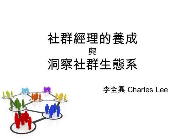 社群經理的養成與洞察社群生態系李全興 Charles Lee