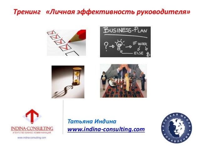 Татьяна Индинаwww.indina-consulting.comТренинг «Личная эффективность руководителя»