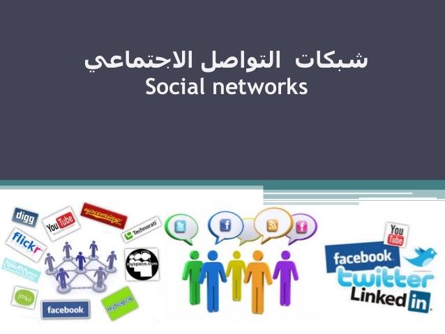شبكاتالتواصلاالجتماعيSocial networks