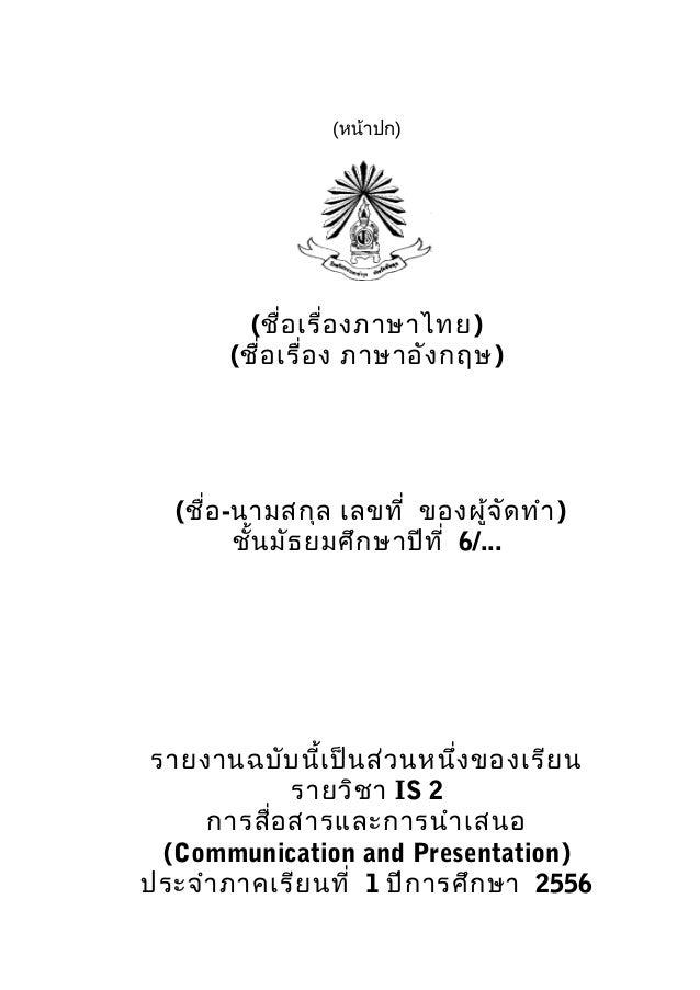 (หน้าปก)(ชื่อเรื่องภาษาไทย)(ชื่อเรื่อง ภาษาอังกฤษ)(ชื่อ-นามสกุล เลขที่ ของผู้จัดทำา)ชั้นมัธยมศึกษาปีที่ 6/...รายงานฉบับนี้...