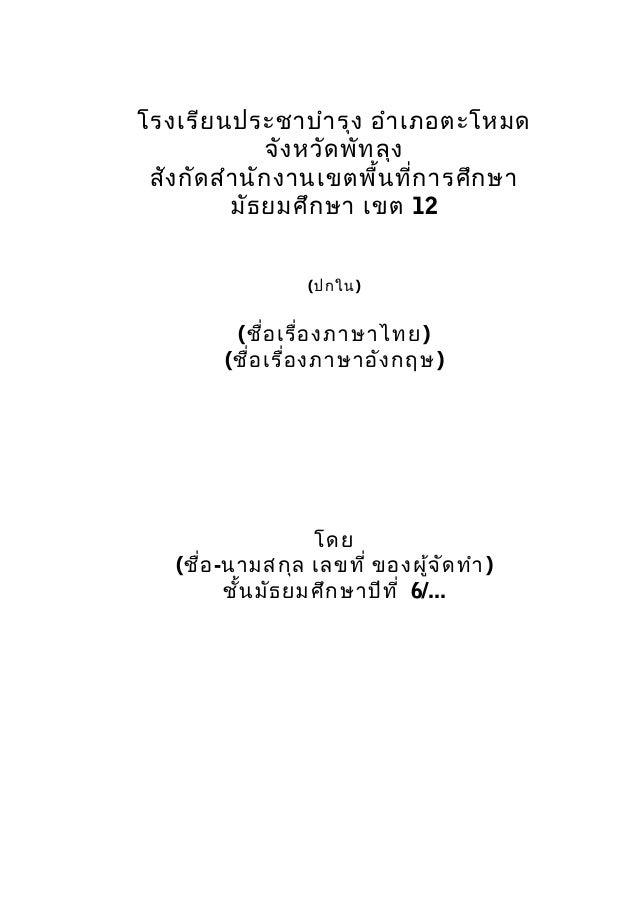แบบเขียนรายงานทางวิชาการ Slide 2