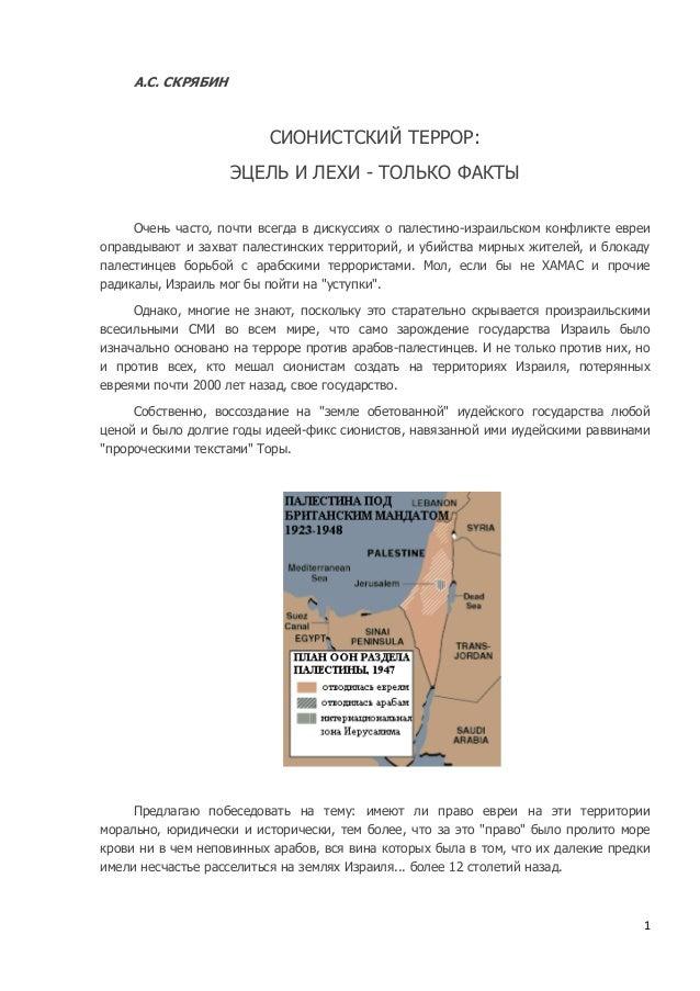 1А.С. СКРЯБИНСИОНИСТСКИЙ ТЕРРОР:ЭЦЕЛЬ И ЛЕХИ - ТОЛЬКО ФАКТЫОчень часто, почти всегда в дискуссиях о палестино-израильском ...