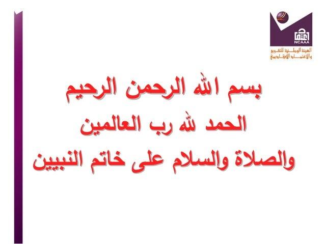 الرحيم الرحمن اهلل بسمالعالمين رب هلل الحمدالنبيين خاتم على السالمو الصالةو