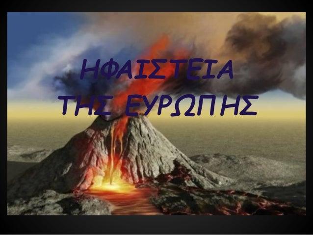 ΗΦΑΙΣΤΕΙΑΤΗΣ ΕΥΡΩΠΗΣ