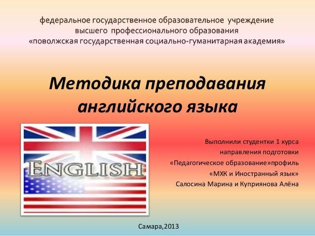 Тест на методику преподавания английского языка
