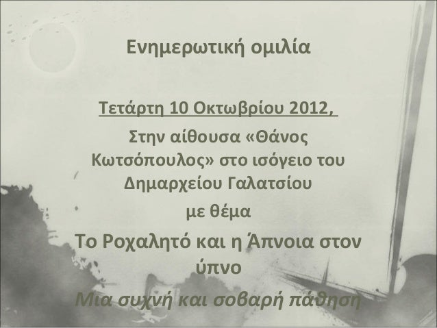 Ενημερωτική ομιλίαΤετάρτη 10 Οκτωβρίου 2012,Στην αίθουσα «ΘάνοςΚωτσόπουλος» στο ισόγειο τουΔημαρχείου Γαλατσίουμε θέμαΤο Ρ...