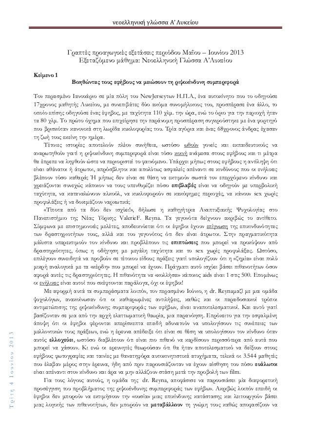 νεοελληνική γλώσσα Α' ΛυκείουΤρίτη4Ιουνίου2013Γραπτές προαγωγικές εξετάσεις περιόδου Μαΐου – Ιουνίου 2013Εξεταζόμενο μάθημ...