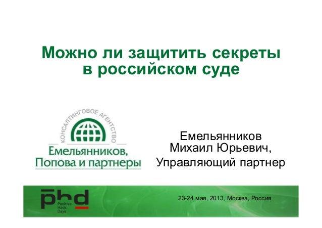 ЕмельянниковМихаил Юрьевич,Управляющий партнерМожно ли защитить секретыв российском суде23-24 мая, 2013, Москва, Россия