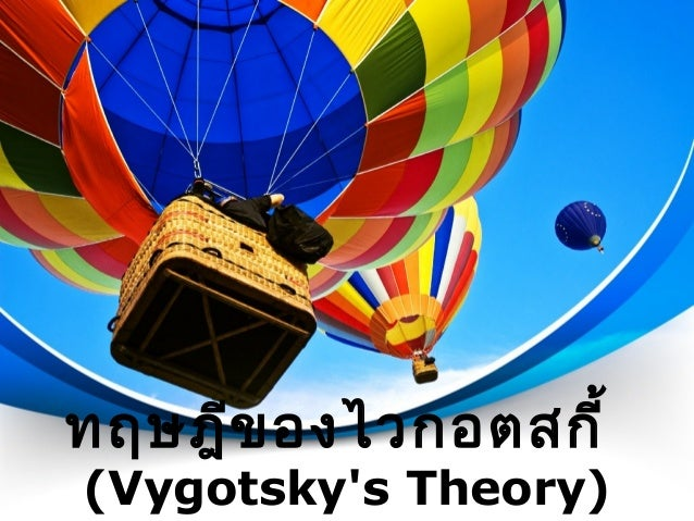 ทฤษฎีของไวกอตสกี้(Vygotskys Theory)