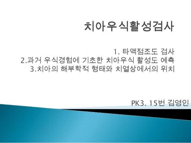PK3. 15번 김영인